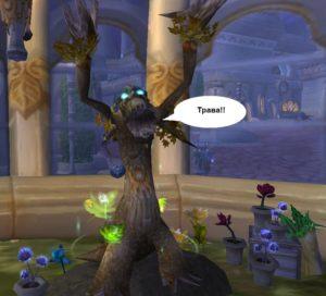 World of Warcraft - Травничество