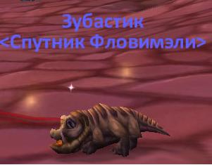 World of Warcraft - Квесты