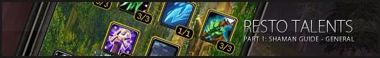 World of Warcraft - Шаман
