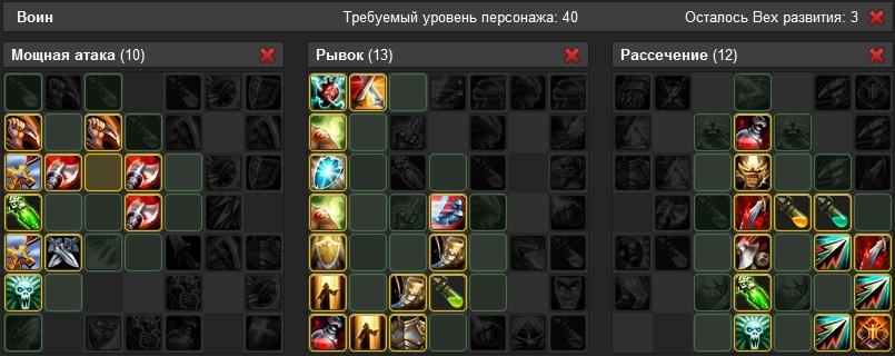 Аллоды Онлайн - Воин