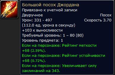 World of Warcraft - Прочее