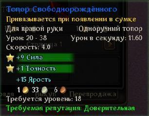 Аллоды Онлайн - Храмовник